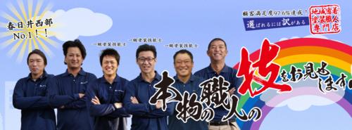 株式会社レインボーペイント(愛知県春日井市)の店舗イメージ