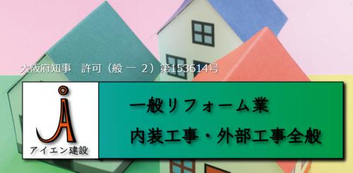 アイエン建設(大阪府)の店舗イメージ
