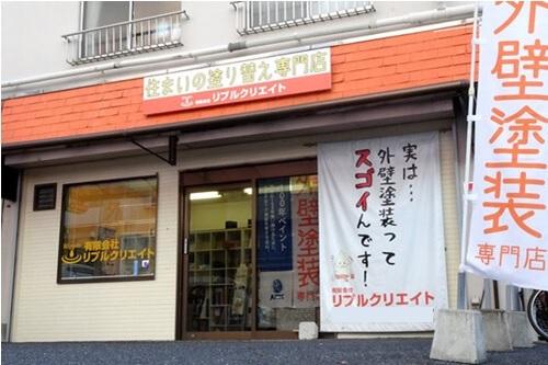 有限会社リプルクリエイト(広島県広島市)の店舗イメージ
