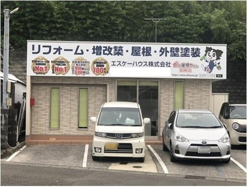 エスケーハウス株式会社宮崎営業所(宮崎県宮崎市)の店舗イメージ