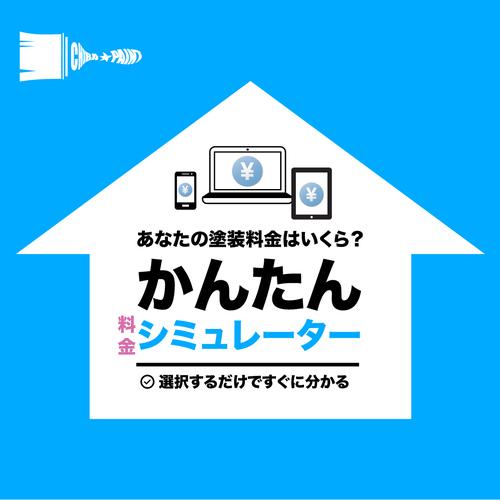 千葉ペイント(千葉県千葉市)の店舗イメージ