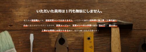 ユウキ塗装(広島県福山市)の店舗イメージ