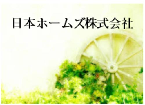 日本ホームズ株式会社(兵庫県)の店舗イメージ
