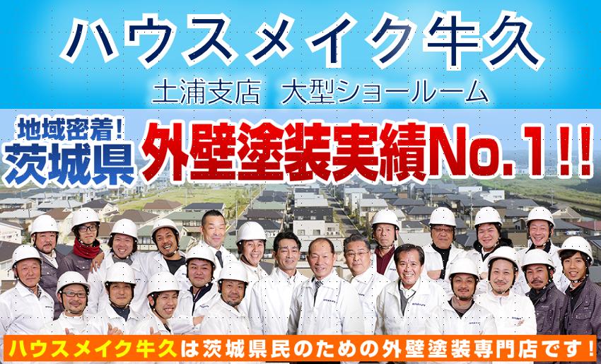 株式会社ハウスメイク牛久 土浦支店(茨城県土浦市)の店舗イメージ