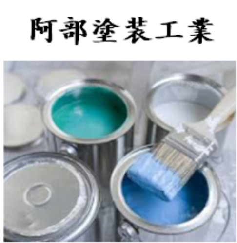 阿部塗装工業(福岡県)の店舗イメージ