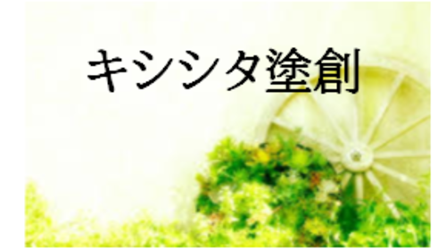 キシシタ塗創(兵庫県姫路市)の店舗イメージ