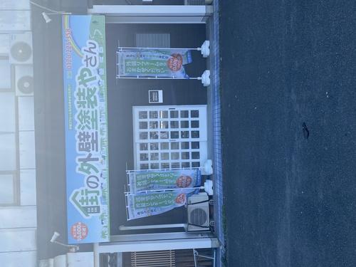 街の外壁塗装やさん松阪店(三重県松阪市)の店舗イメージ