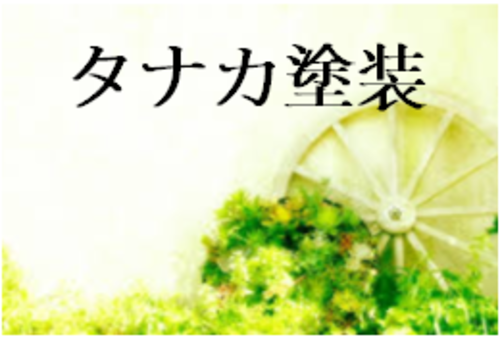 タナカ塗装(和歌山県御坊市)の店舗イメージ