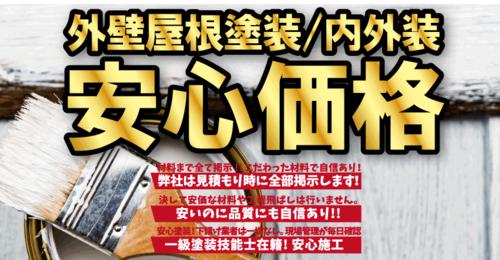 旭住宅設備(宮崎県宮崎市)の店舗イメージ