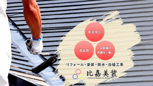 比嘉美装(沖縄県名護市)の店舗イメージ
