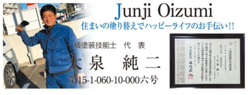 大泉美装(群馬県伊勢崎市)の店舗イメージ