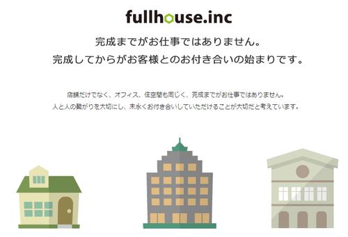 fullhouse.inc(愛知県名古屋市)の店舗イメージ