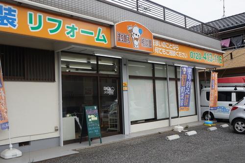 有限会社サン工業(埼玉県)の店舗イメージ