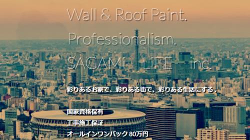 相模ライフ株式会社(神奈川県)の店舗イメージ