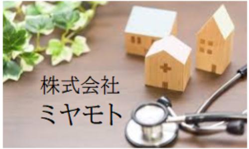 株式会社ミヤモト(福井県福井市)の店舗イメージ