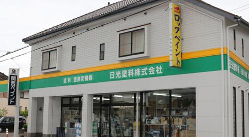日光塗料株式会社(福島県)の店舗イメージ
