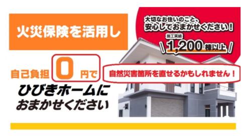ひびきホーム(佐賀県)の店舗イメージ