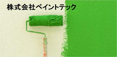 株式会社 ペイントテック(岐阜県)の店舗イメージ