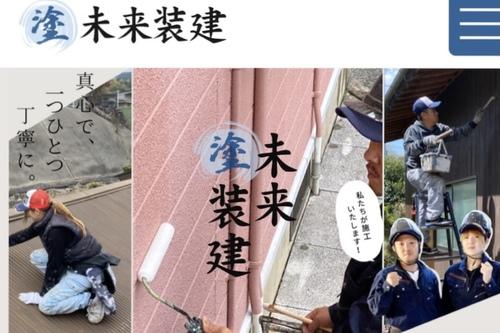 未来装建(山口県宇部市)の店舗イメージ