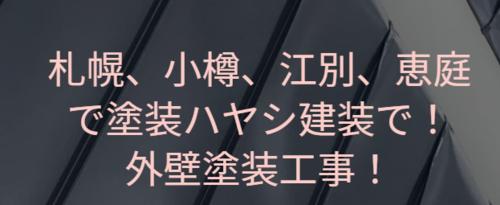 ハヤシ建装(北海道札幌市)の店舗イメージ