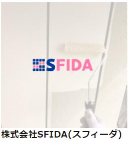 株式会社SFIDA(スフィーダ)(茨城県つくばみらい市)の店舗イメージ