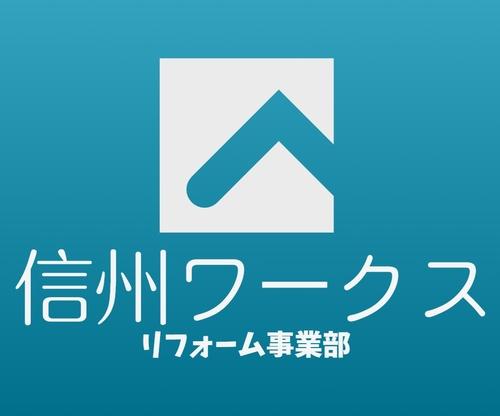信州ワークス(長野県佐久市)の店舗イメージ
