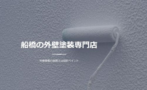 涼匠ペイント(千葉県船橋市)の店舗イメージ