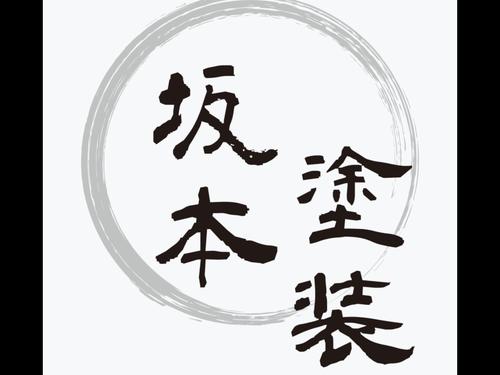 合同会社 坂本塗装(三重県津市)の店舗イメージ