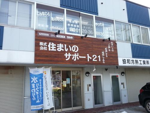 株式会社 住まいのサポート21(北海道札幌市)の店舗イメージ