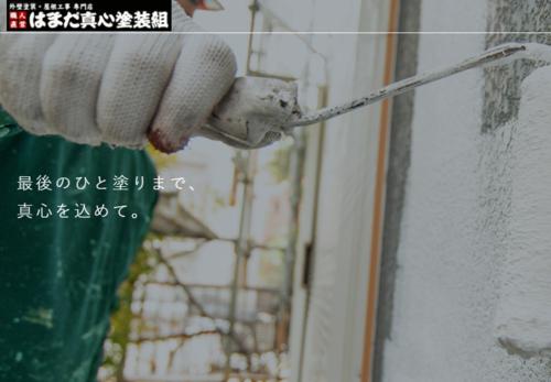 はまだ真心塗装組(兵庫県姫路市)の店舗イメージ