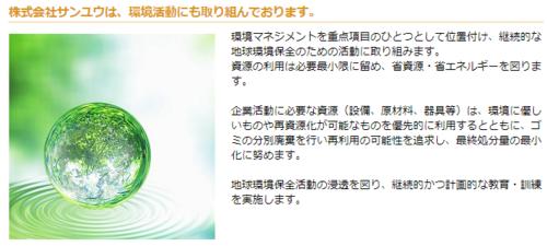 株式会社 サンユウ 外壁塗装専門店(埼玉県)の店舗イメージ