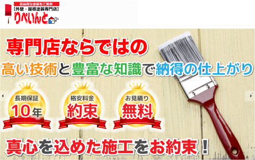 外壁・屋根塗装専門店りぺいんと名古屋支店(愛知県名古屋市)の店舗イメージ