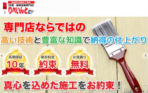 外壁・屋根塗装専門店りぺいんと四日市支店(三重県四日市市)の店舗イメージ