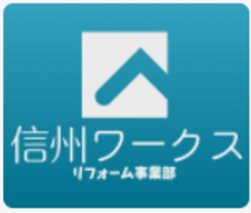 信州ワークス 南信営業所(長野県伊那市)の店舗イメージ