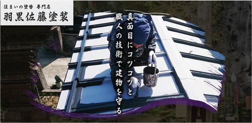 羽黒佐藤塗装(山形県鶴岡市)の店舗イメージ