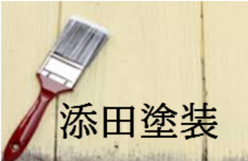 添田塗装(岩手県)の店舗イメージ