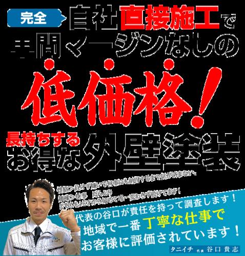 南大阪専門店・外装リフォームのタニイチ(大阪府岸和田市)の店舗イメージ