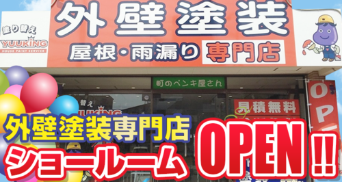 株式会社 ユウキ 塗り替えYUUKING(福岡県北九州市)の店舗イメージ