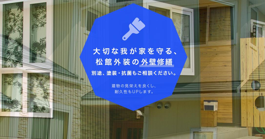 株式会社松館外装(北海道釧路市)の店舗イメージ