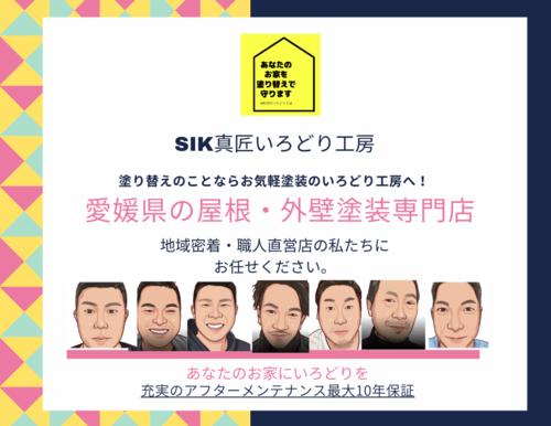 SIK真匠いろどり工房(愛媛県松山市)の店舗イメージ