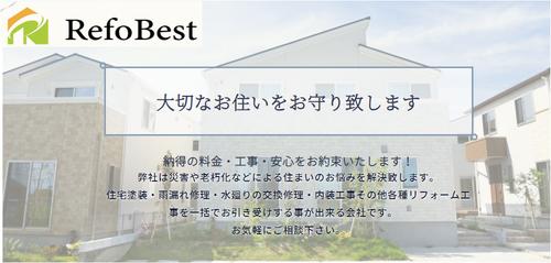 株式会社RefoBest(宮城県仙台市)の店舗イメージ