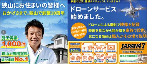株式会社栗原建装(埼玉県狭山市)の店舗イメージ