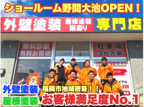 福岡ペイント ショールーム(福岡県福岡市)の店舗イメージ