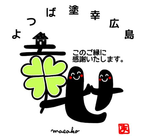 よつば塗幸広島(広島県竹原市)の店舗イメージ