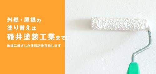 碓井塗装工業株式会社(北海道北広島市)の店舗イメージ