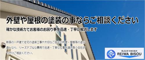 株式会社令和美装社(千葉県)の店舗イメージ