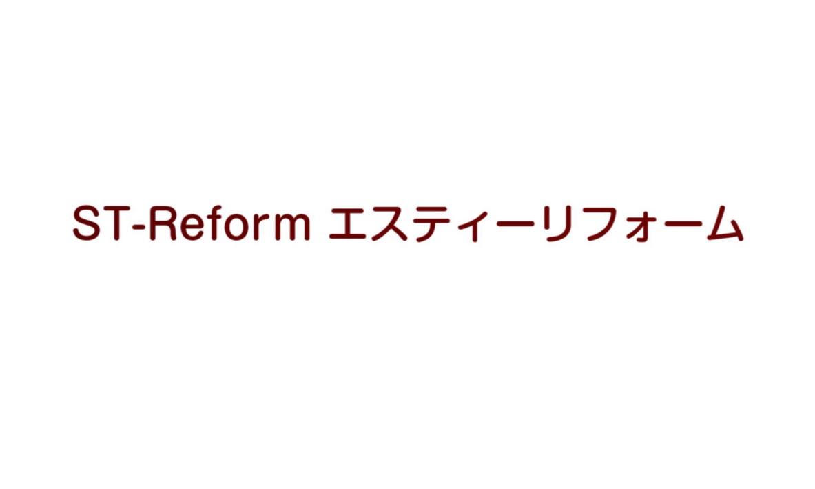 st-reform(東京都)の店舗イメージ