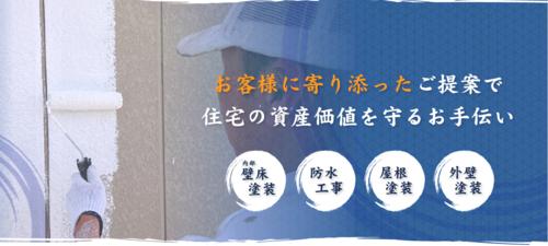 ダイマル塗装工業(青森県)の店舗イメージ