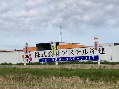 株式会社アステル塗建(三重県鈴鹿市)の店舗イメージ