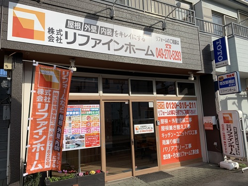 株式会社リファインホーム(埼玉県川越市)の店舗イメージ
